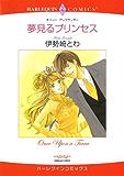 夢見るプリンセス (ハーレクインコミックス)