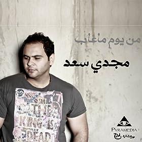 Amazon.com: feeh eeh ya alby: Magdy Saad: MP3 Downloads