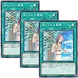 【 3枚セット 】遊戯王 日本語版 ST18-JP027 Forbidden Lance 禁じられた聖槍 (ノーマル)