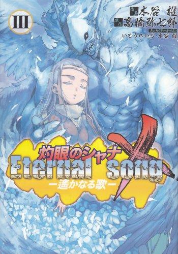灼眼のシャナX Eternal songー遥かなる歌 3 (電撃コミックス)