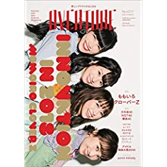 OVERTURE 最新号 サムネイル