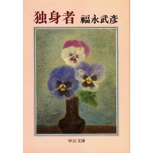 独身者 (中公文庫 A 156)