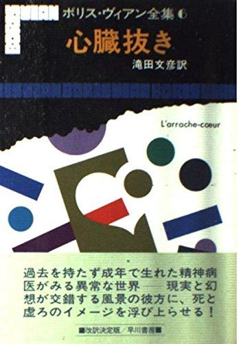 ボリス・ヴィアン全集〈6〉心臓抜き