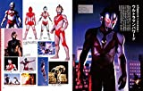 Entertainment Archive Ultraman G Ultraman powered (NEKO MOOK)
