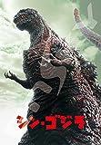 Godzilla Resurgence 1000 piece jigsaw puzzle (51x73.5cm)