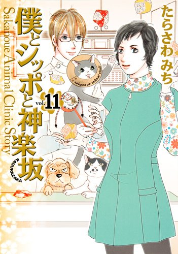 僕とシッポと神楽坂 11 (オフィスユーコミックス)