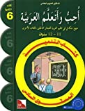 I Love and Learn the Arabic Language Textbook: Level 6 (Arabic version)