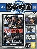 東宝・新東宝戦争映画DVD 57号 (やま猫作戦 1962年) [分冊百科] (DVD付) (東宝・新東宝戦争映画DVDコレクション)