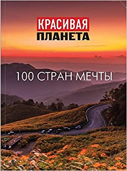 Krasivaya planeta. 100 stran mechty