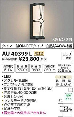 AU40399L 電球色LED人感センサ付アウトドアポーチ灯 B01GCAWRNE 10130