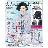 大人のおしゃれ手帖 2019年6月号