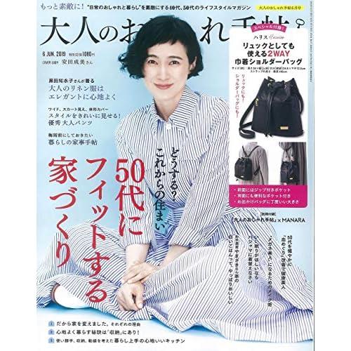 大人のおしゃれ手帖 2019年6月号 表紙画像