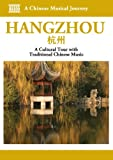 A Chinese Musical Journey - Hangzhou: A Cultural Tour With Traditional Chinese Music