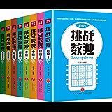 """挑战数独(全8册)(特别增加""""变型数独""""环节,讲解更全面,内容更丰富。)"""