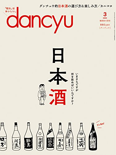 dancyu(ダンチュウ) 2018年3月号「日本酒」
