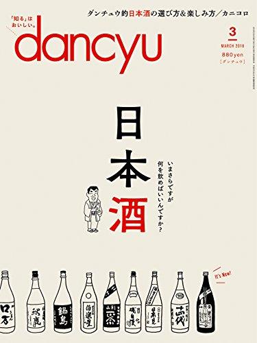 dancyu 2018年3月号 大きい表紙画像