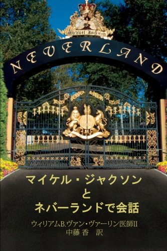 Private Conversations in Neverland with Michael Jackson,JP (Japanese Edition)