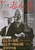 古今亭志ん生 〈増補新版〉: 落語の神様 (KAWADE夢ムック 文藝別冊)