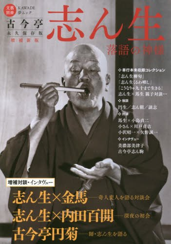 古今亭志ん生 〈増補新版〉: 落語の神様 (Kawade夢ムック)