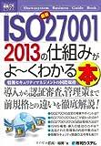 図解入門ビジネス最新ISO27001 2013の仕組みがよ~くわかる本 (How‐nual Business Guide Book)