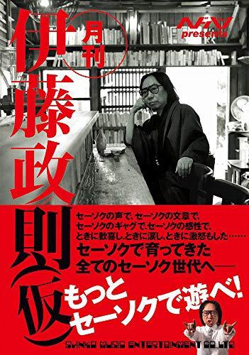 ヘドバン presents 月刊 伊藤政則(仮) (ヘドバンpresents)
