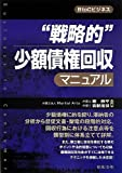 """""""戦略的""""少額債権回収マニュアル"""