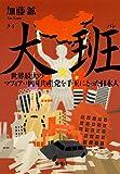 「大班 世界最大のマフィア・中国共産党を手玉にとった日本人」加藤 鉱