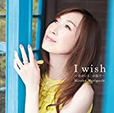 I WISH -KIMI GA IRU KONO MACHI DE-(regular)