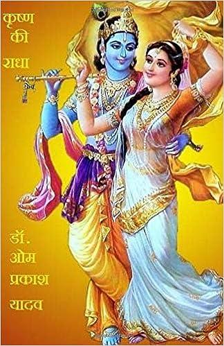 Full Hd Radhe Krishna Ki Photo