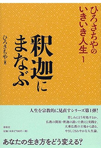 釈迦にまなぶ (ひろさちやのいきいき人生 1)
