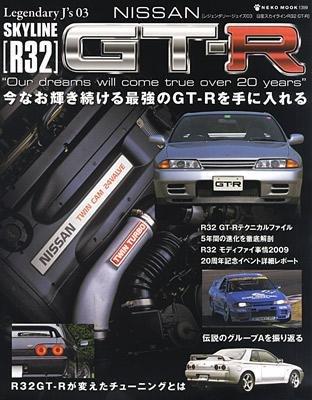 Nissan Skyline N1 - NISSAN SKYLINE R32 GT-R