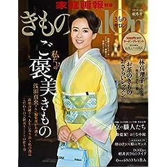 きものサロン 表紙画像