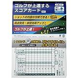 ゴルフが上達するスコアカード (JP-0130-SC)