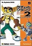 ラチェット&クランク2 ガガガ!銀河のコマンドーっす‐公式コンプリートガイド (The PlayStation2 Books)