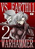 ウォーハンマー2
