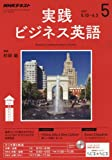 NHKラジオ 実践ビジネス英語 2017年5月号 [雑誌] (NHKテキスト)