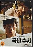 The Classified File (Korean Movie w. English Sub)
