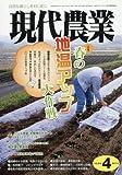現代農業 2017年 04 月号 [雑誌]