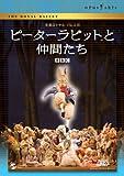 英国ロイヤル・バレエ団 / ピーターラビットと仲間たち DVD