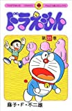 Doraemon 35 (Tentomushi Comics) (Japanese Edition)