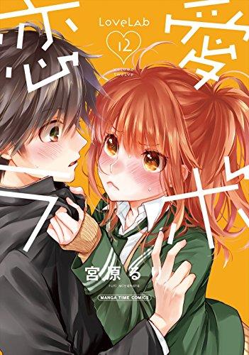 恋愛ラボ(12) (まんがタイムコミックス)