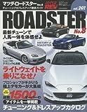 マツダ・ロードスター no.8 (NEWS mook ハイパーレブ 車種別チューニング&ドレスアップ徹底)