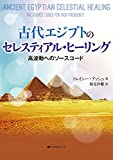 古代エジプトのセレスティアル・ヒーリング ― 高波動へのソースコード