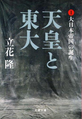 天皇と東大〈1〉大日本帝国の誕生 (文春文庫)