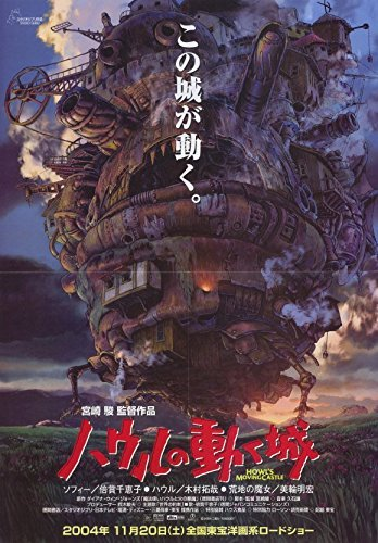 11 X 17 Howls Moving Castle Movie Poster