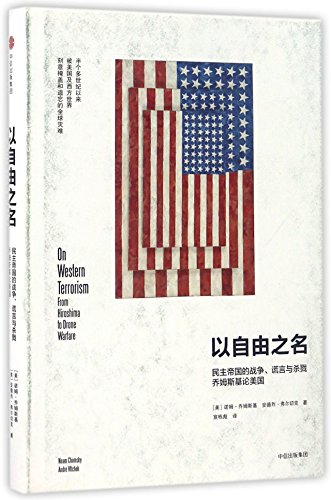 On Western Terrorism: From Hiroshima to Drone Warfare (Chinese Edition)