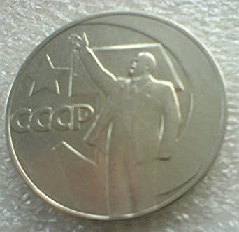 1967 Russia Soviet Union 1 Rouble Coin 50th Anniversary Bolshevik ...