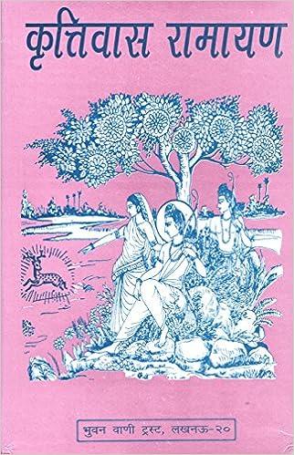 Buy Bangla Kritivas Ramayan Sampurn (Hindi Anuvaad Sahit