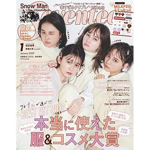 Seventeen 2020年1月号 表紙画像