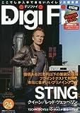 Digi Fi no.24 (別冊ステレオサウンド)